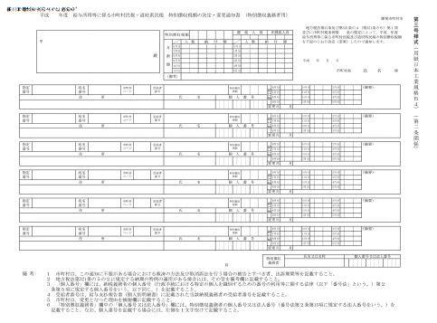 税額 徴収 市民 特別 通知 書 税 県民 税