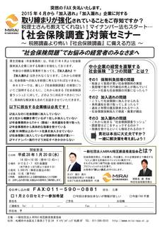 ■■■社会保険調査対策セミナー(2015年一般向け).jpg