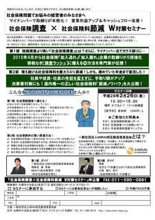 ★★★280226社保適&調査セミナー.jpg