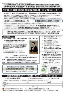 ★★★★H28札幌セミナー(社保適&給与).jpg
